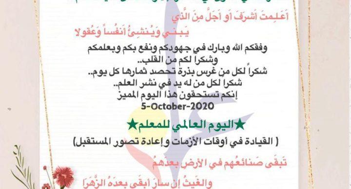 كلمة مساعدة المشرفة العامة : أ / إيمان المديني بمناسبة يوم المعلم
