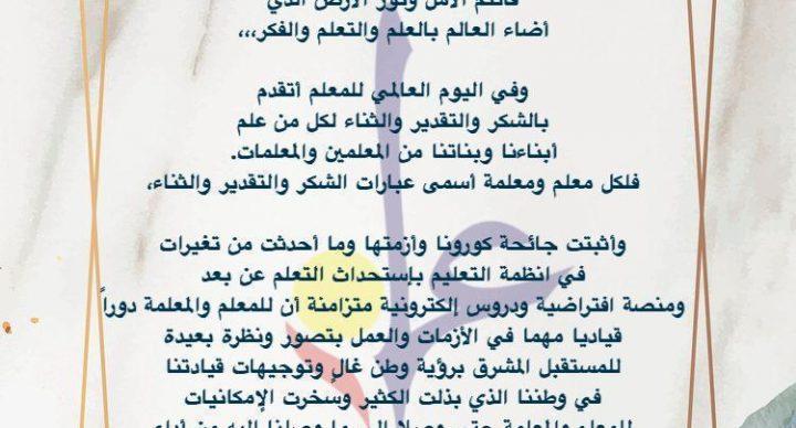 كلمة المشرفة العامة على المدارس:  أ / نعمت سليمان بمناسبة يوم المعلم